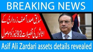 Asif Ali Zardari assets details revealed | 19 Dec 2018 | 92NewsHD