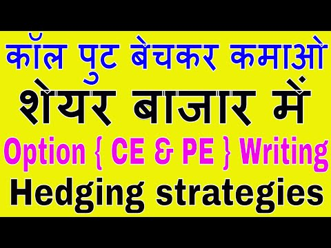 Option { CE & PE } Writing With Hedging strategies In Stock Market [ HINDI ]