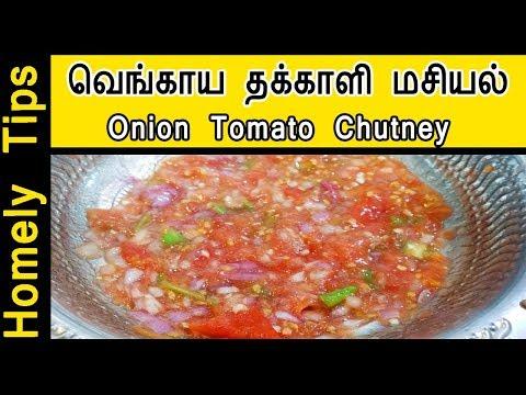 வெங்காய தக்காளி மசியல் | Onion Tomato Masiyal or Chutney in Tamil | Homely Tips