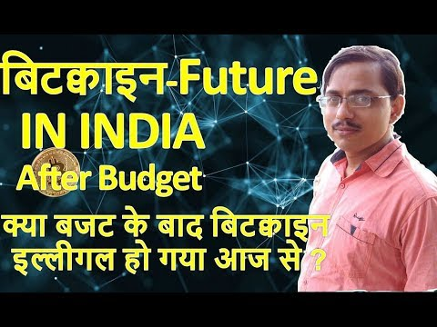 Bitcoin future after Budget In INDIA? Is bitcoin illegal in INDIA?  क्या बिटक्वाइन  बन्द होगा ?