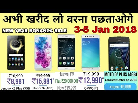 Right Time to Purchase a new smartphone BEST DEALS ON SMARTPHONE 3 -5 JANUARY 2018