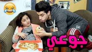 مريم جوعانة 😋 واشترت بيتزا 🍕_ شلون ؟ #تحشيش 😂 || طلباتي #عمار ماهر