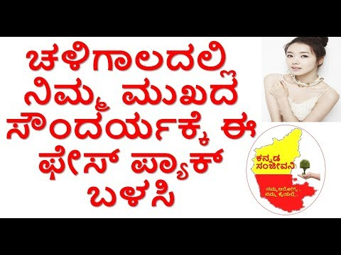 How to get Glowing Skin Naturally  in Winter | Kannada Beauty tips | Kannada Sanjeevani