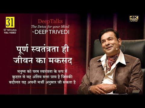 पूर्ण स्वतंत्रता ही जीवन का मकसद The Goal Of Life Is Complete Freedom (Full Video in Hindi)