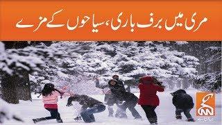 Tourists enjoy snowfall in Murree l 29 Jan 2020