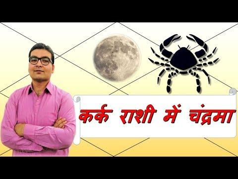 कर्क राशि में चन्द्रमा (Moon In Cancer) कर्क राशी वाले लोग | Vedic Astrology | हिंदी