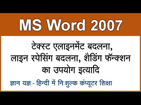 MS Word 2007 Tutorial in Hindi / Urdu : Change Text Alignment, Change Paragraph Setting - 4