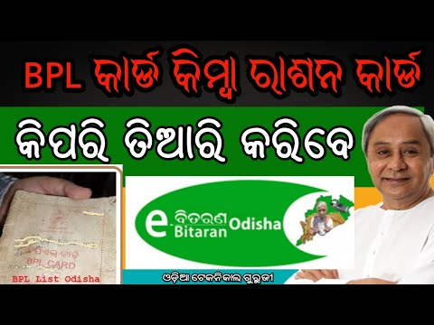 HOW TO APPLY BPL/Ration CARD || ବିପିଏଲ କାର୍ଡ ପାଇଁ Apply କରନ୍ତୁ ନିଜେ || Odisha