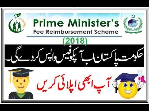 Prime Minister Fee Reimbursement Scheme 2018 (Now HEC will Return You,Your Fee)