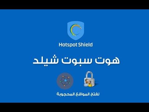برنامج هوت سبوت شيلد Hotspot Shield VPN لفتح المواقع المحجوبة | عرب جو