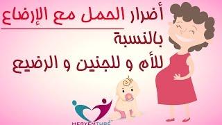 مخاطر الرضاعة اثناء الحمل