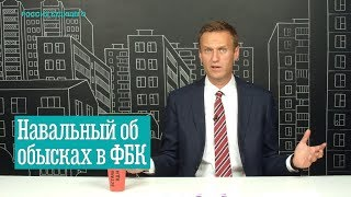 Download Навальный об обысках в ФБК. Любовь Соболь и ЦИК. Артемий Лебедев Video