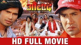 Aulad | Full Bhojpuri Movie | Dinesh Lal Yadav