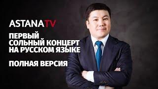 Первый сольный концерт Турсынбека Кабатова на русском языке (31.12.2019)