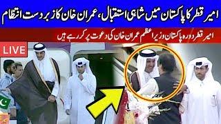 Emir of Qatar arrive in Pakistan today | 22 June 2019 | Dunya News
