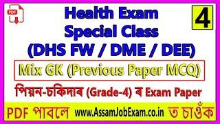 DEE, DHS, DME, DHS FW, TET Special Class - 5 || Assamese GK