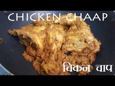 chicken chaap how to make chicken chaap restaurant style चिकन चाप bengali chicken chaap