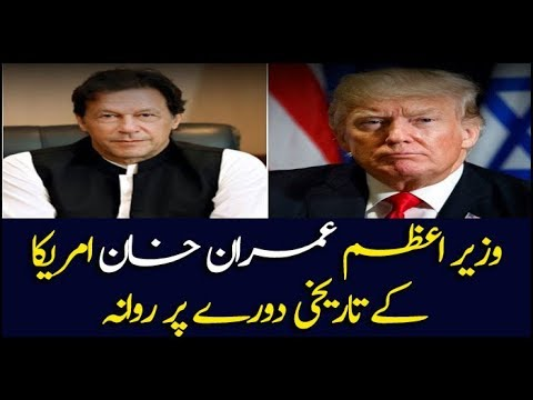 Xxx Mp4 PM Imran Leaves For US On Three Day Visit 3gp Sex