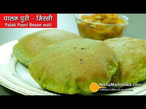 Palak Poori Recipe Besan Wali - Spinach Masala Poori - मिस्सी पालक पूरी