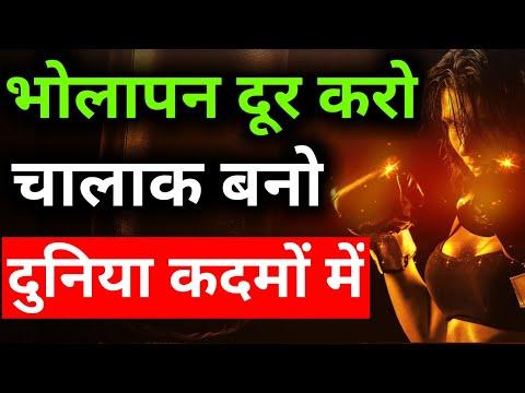 Chant Chalak kaise bane    bholapan kaise door kare    apni image kaise banaye    love gems