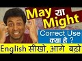 Meaning & Difference Between May And Might, Use Of May And Might In Hindi, Learn English Grammar mp3