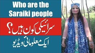 Who are the Saraiki People? | Short documentary about saraiki people in Urdu