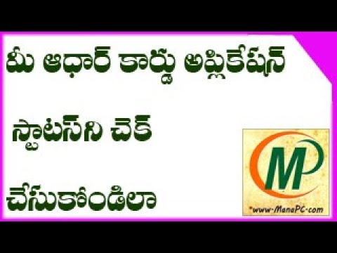 How to Check Aadhar Card Application Status - Mana PC