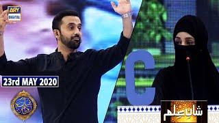 Shan-e-Iftar | Segment – Shan E Ilm | 23rd May 2020