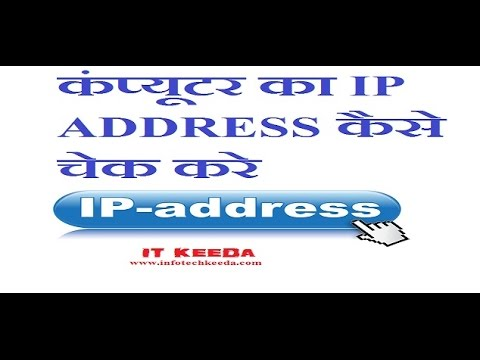 How to check computer IP address by DOS command in hindi audio