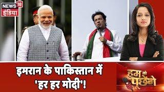 Imran Khan के Pakistan में 'हर-हर Modi, हाय-हाय इमरान'   Hum Toh Poochenge   Preeti Raghunandan