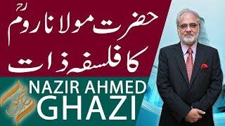 Subh E Noor | Hazrat Molana Room (RA) ka falsfa e zaat | Nazir Ahmed Ghazi | 15 Jan 2019 | 92NewsHD