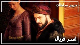 درة خانم تقبض على فريال و ابراهيم باشا! -  حريم السلطان الحلقة 50