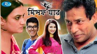 Missfire | মিসফায়ার | Mosharraf | Aparna | Salman | Sabila | Rtv Telefilm