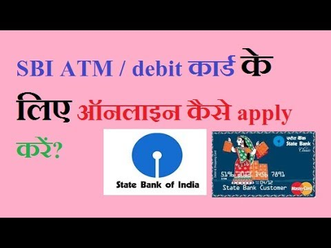 How to apply for SBI ATM/debit card online without visiting branch?