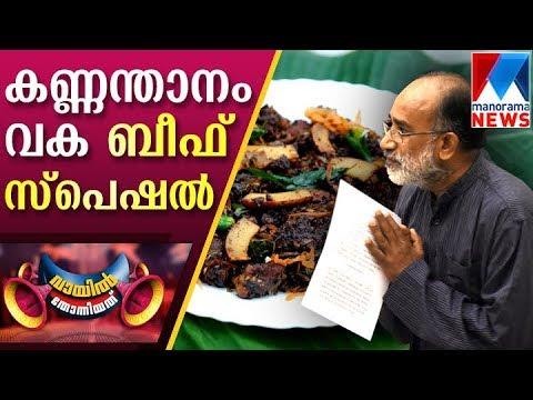 Beef special of Alphonse Kannanthanam   Manorama News