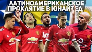 Почему у игроков из Латинской Америки НЕ ПОЛУЧАЕТСЯ в Манчестер Юнайтед?