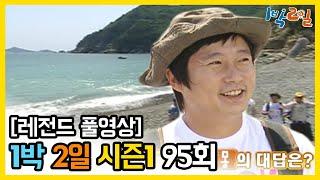 [1박2일 시즌 1] - Full 영상 (95회) 2Days & 1Night1 full VOD