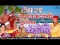 टाॅप २१ वेसावकरांची सुप्रसिध्द काेळीगीते | Superhit Vesavkar Koligeete | JUKEBOX | Marathi Koligeet