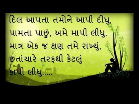 Gujarati Shayari, SMS, Quotes, ગુજરાતી શાયરી For Friends, Girl Friends Lovers, Dosti