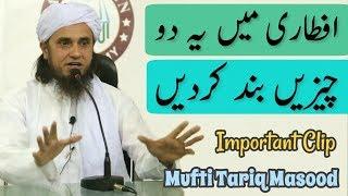 Iftari Mein Ye Do Cheezein Band Karde | Mufti Tariq Masood [Bahot Ahem Video]