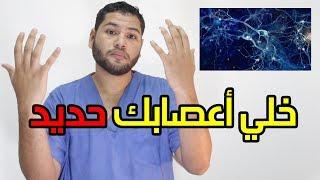 #x202b;كيفية تقوية الأعصاب | أفضل الاطعمة والتمارين لتقوية الأعصاب#x202c;lrm;