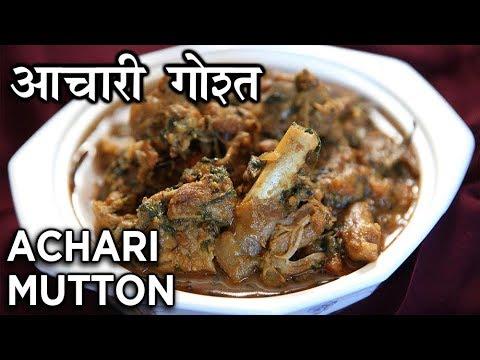 Achari Mutton Recipe In Hindi | आचारी मटन गोश्त | Baisakhi Recipe | Mutton Achari Gosht | Seema Gadh