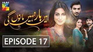 Main Haar Nahin Manoun Gi Episode #17 HUM TV Drama 14 August 2018