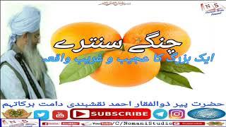 Change Sangtare Ek Buzorg Ka Ajeeb W Gharib Waqia by Peer Zulfiqar Ahmad Naqshbandi