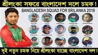 সুখবর!! 2 বড় চমক নিয়ে শ্রীলঙ্কা সফরের জন্য বাংলাদেশ স্কোয়াড ঘোষণা | Bangladesh vs Sri lanaka series