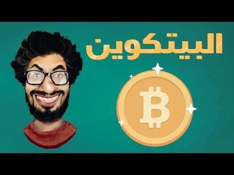 شنو هي شبكة البيتكوين (Bitcoin, Feat Aji-Tfham)