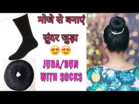 Juda Hairstyle with Socks|Juda Trick| Hairstyle for girls| Donut Bun with Socks| Video In Hindi