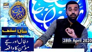 Dajjal Aur Sache Momin Ka Waqia - Shan-e-Islaaf - 28th April 2020 - Shan-e-Iftar