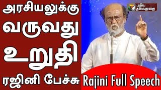 Super Star Rajinikanth Confirmed His Political Entry During Meeting With Fans In Chennai