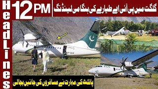 PIA Plane Skids off Runway at Gilgit Airport | Headlines 12 PM | 20 July 2019 | Express News